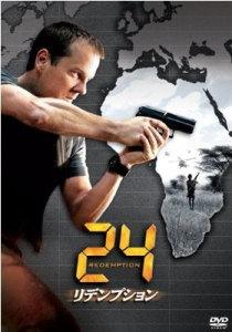 24-Redemption.jpg